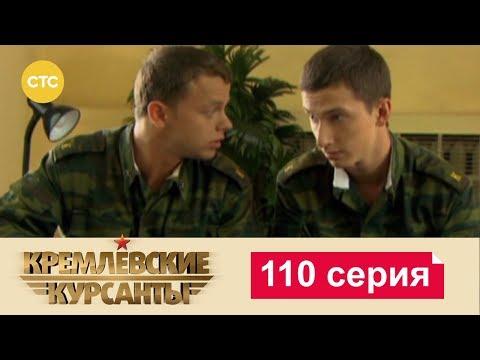 Кремлевские Курсанты 110