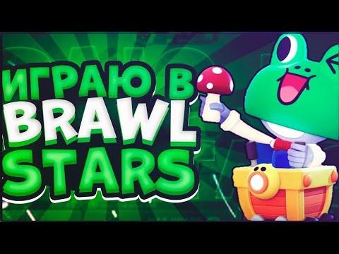 1 Видео. Катаю в BRAWL STARS!!!