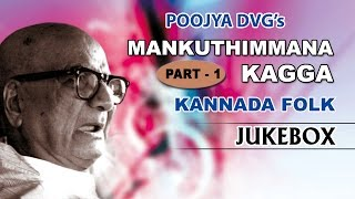 Folk Songs Kannada | DVG Manku Thimmana Kagga Part 1 | Kannada Folk Songs