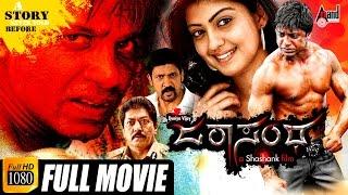 Jarasandha–ಜರಾಸಂಧ | Kannada Full HD Movie | Duniya Vijay, Praneetha | Arjun Janya| Action Movie streaming