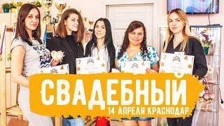 """Мастер-класс """"Свадебный"""" от Пряничко (14 апреля, Краснодар)"""