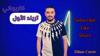 1st trend(Arabic Song) - Mohanad zaiter (Karaoke version)