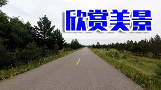 【EP39】开车一路欣赏沿途风光,听歌,看景,十分减压 | 新视野号出发