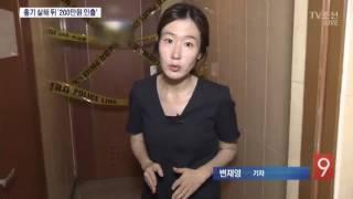 200만원 때문에…강남 제모업소 여주인 살해