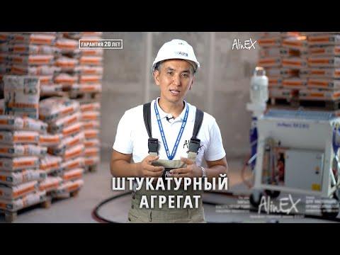 ШТУКАТУРНЫЙ АГРЕГАТ L Сухие строительные смеси AlinEX