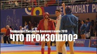 БОЕВОЕ САМБО / ЧТО ПРОИЗОШЛО ? / Чемпионат России 2019