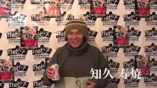 知久 寿焼さんからTheピーズ30周年へコメントいただきました.