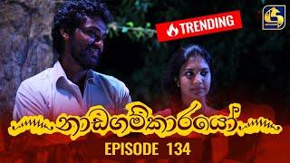 Nadagamkarayo Episode 134 || ''නාඩගම්කාරයෝ'' || 26th JULY 2021 Thumbnail