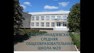 Школа XXI века