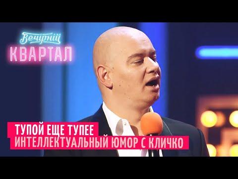 ПРИКОЛ с Кличко