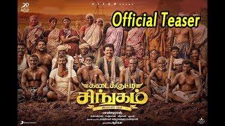 Kadaikutty Singam Official Teaser | Karthi | Sayyeshaa | Sathyaraj | D. Imman