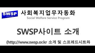 SWSP(사회복지업무자동화) 사이트 소개