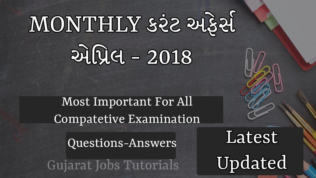 General Knowledge And Current Affairs Pdf In Gujarati