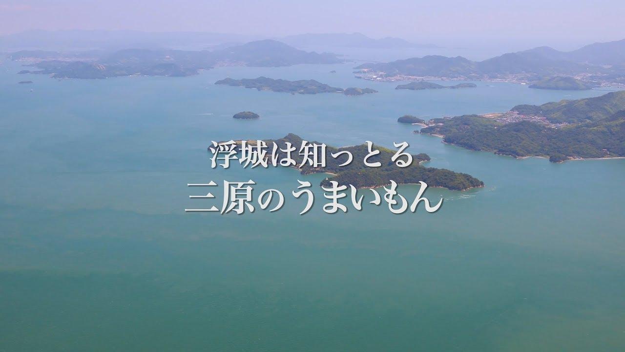 【広島県三原市 観光PR動画】「浮城は知っとる -食- 編」Full Version