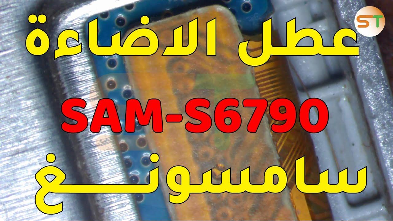 اصلاح عطل الاضاءة في هاتف سامسونغ Samsung Lcd Light Solution S6790N
