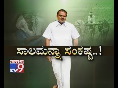 Farm Loan Waiver Only if I Had Got Complete Majority, Kumaraswamy Says