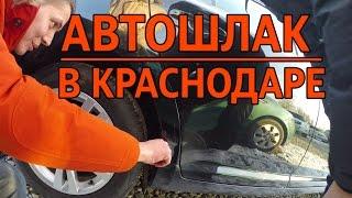 Автошлак в Краснодаре | ИЛЬДАР АВТО ПОДБОР