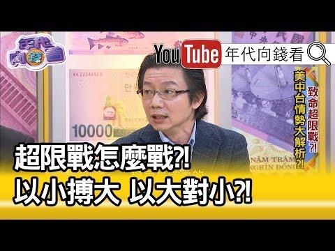 精彩片段》吳明杰:中國軍力其實沒那麼…?!【年代向錢看】180130