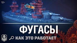 Как это работает: Фугасы в World of Warships.