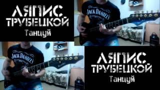 Ляпис Трубецкой- Танцуй! (Guitar cover)
