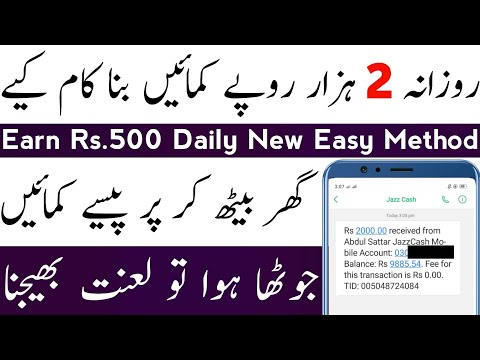 Earn Money Online In Pakistan Rs.2000 Per Easy Method 2019