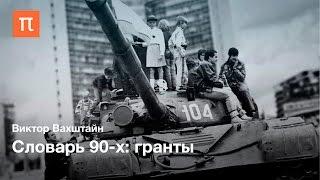 Словарь 90-х: Гранты – Виктор Вахштайн