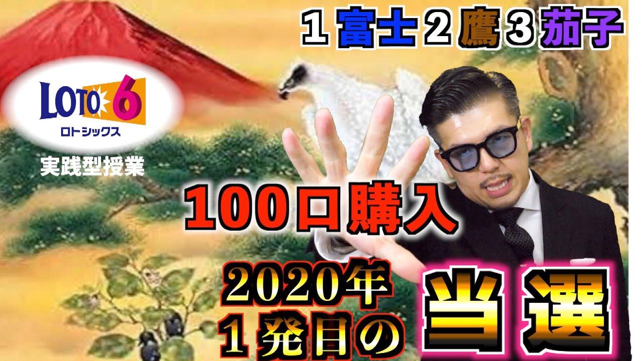 100 出 目 ロト 6