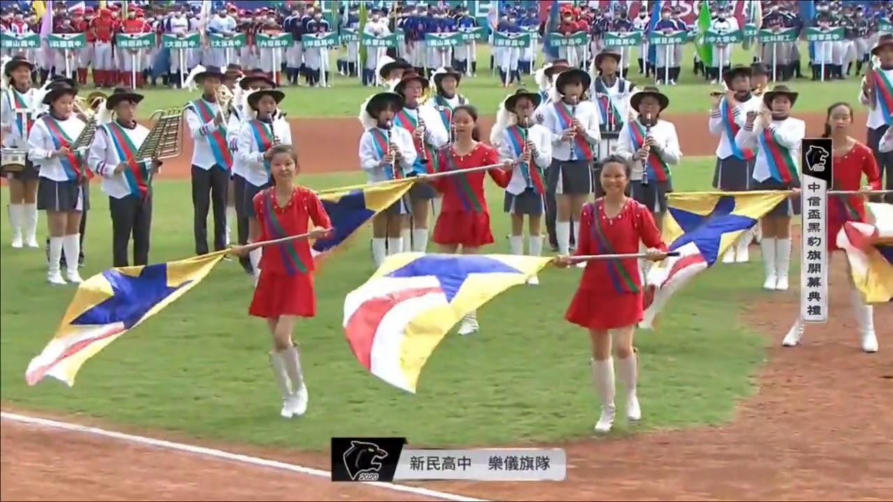 新民高中樂儀旗隊︱2020 中信盃黑豹旗開幕典禮