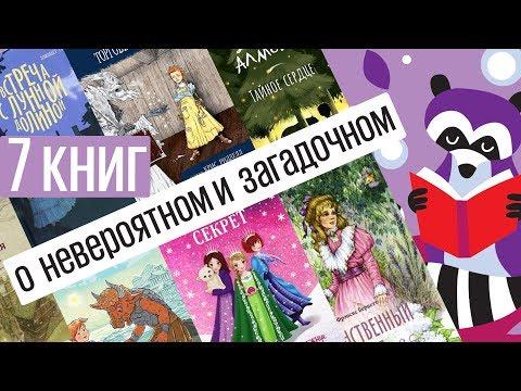 7 книг о невероятном и загадочном. Выбор читателей.