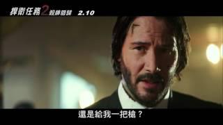 威視電影【捍衛任務2:殺神回歸】前導預告 (2017.2.10 重返顛峰)