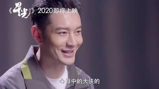 星光大电影之黄晓明特辑【中国电影报道|20200120】