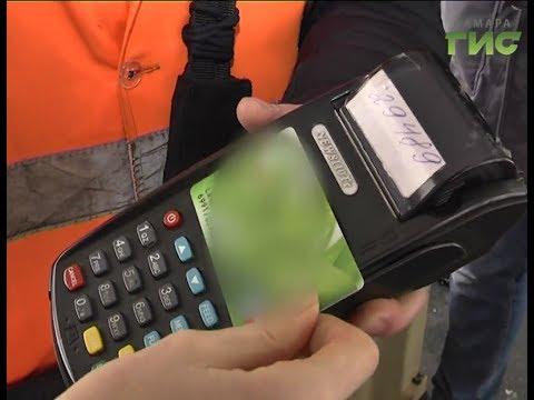 Проезд в общественном транспорте с 1 января можно оплатить банковской картой