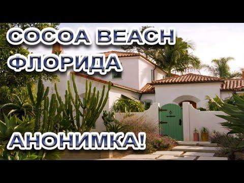 Cocoa Beach Florida - Какао или Коко Бич Флорида - Анонимка - Обзор города