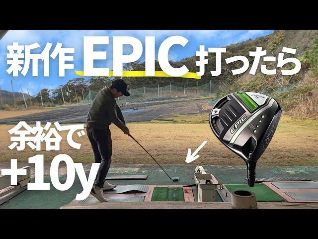 新作EPIC試打したらめちゃくちゃ欲しくなりました。。。
