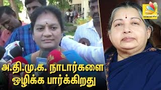 Sasikala Pushpa Speech : ADMK is destroying Nadar community | Latest Tamil Nadu Politics News
