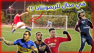 تحدي تقليد أهداف و احتفاليات اللاعبين !! ( اخترنا احتفاليات تضحك لا تفوتكم !! )