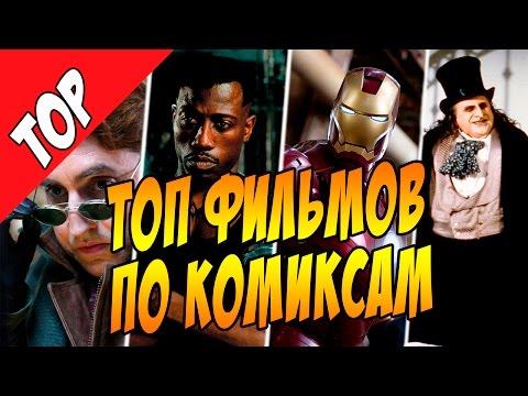 Топ 10 фильмов по комиксам [by Кисимяка]