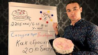 постер к видео Худею на тортах. День 5. Как быстро похудеть на 20 кг. На что обращать внимание при похудении.