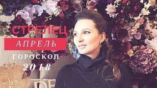 СТРЕЛЕЦ  – гороскоп на АПРЕЛЬ 2018 года от Натальи Алешиной
