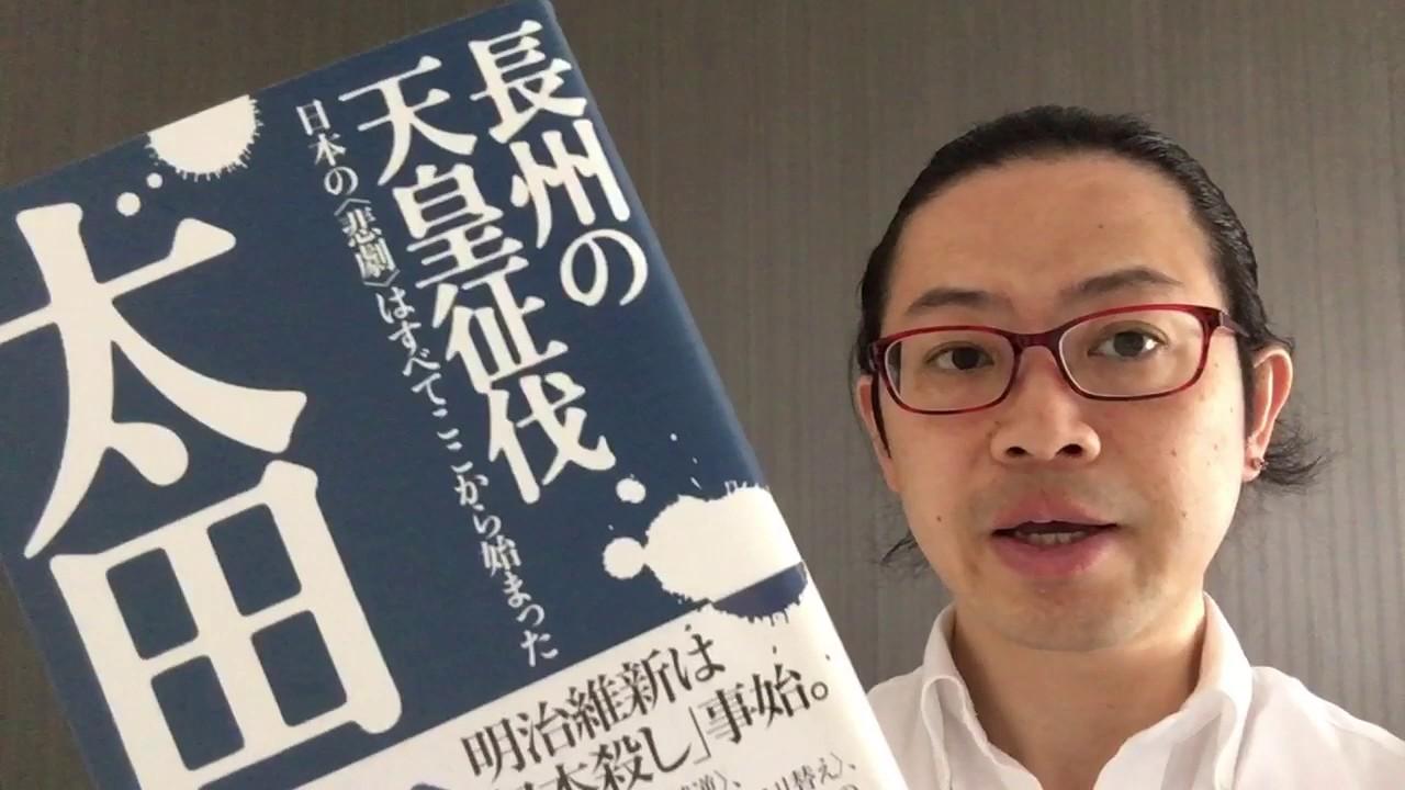 長州の天皇征伐』太田龍【よむタ...