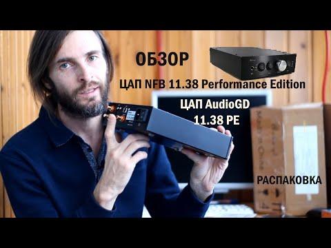 ЦАП NFB 11.38 Performance Edition ОБЗОР и Распаковка
