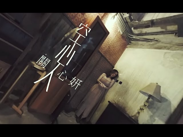 jade-kwan-360vr-official-mv-star-entertainment-neway-star-official-channel