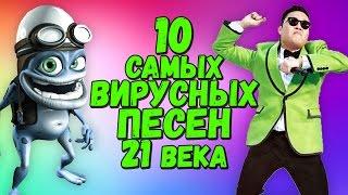 Download 10 самых НАВЯЗЧИВЫХ И ВИРУСНЫХ песен 21 ВЕКА Mp3 and Videos