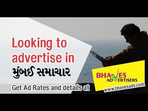 Mumbai Samachar Newspaper Ad Rates