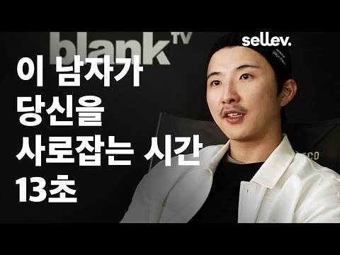 BlankTV CEO Dae Kwan Nam / He makes you mesmerized just in 13 seconds.