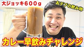 【早飲み】600グラムのカレー早飲みチャレンジで衝撃の大記録が誕生したwww thumbnail