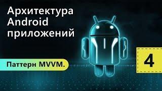 Паттерн MVVM. Архитектура Android приложений. Урок 4