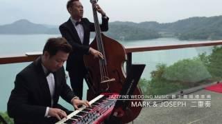 爵士風婚禮音樂-涵碧樓證婚區-爵士二重奏