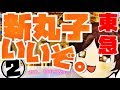 新丸子はいいぞ!!新丸子夜鉄のすゝめ(ゆっくり旅行記)【関東平野は僕の庭②】