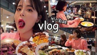 [일상vlog] 빕스 스테이크+뷔페+생맥주+딸기시즌!!…